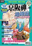 京阪神地鐵遊 2015~2016年最新版