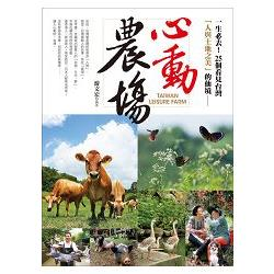 心動農場 : 一生必去!25個看見台灣「人與土地之美」的仙境 = Taiwan leisure fram /