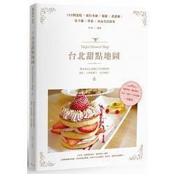 臺北甜點地圖 : 109間蛋糕x提拉米蘇x鬆餅x甜甜圈x馬卡龍x塔派x冰品名店提案 /