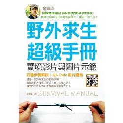 野外求生超級手冊 : 實境影片與圖片示範 /