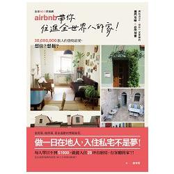 No.1民宿網Airbnb帶你住進全世界的家