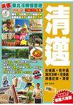 泰北淳樸愜意遊Easy GO!-清邁(2016-17年版)