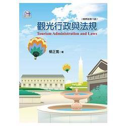 觀光行政與法規 = Tourism administration and laws /