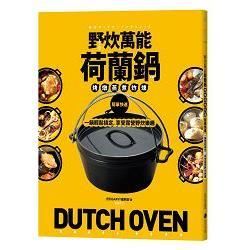 野炊萬能荷蘭鍋 : 烤、燉、蒸、煮、炸、燻,簡單又快速,一鍋輕鬆搞定,享受露營野炊樂趣