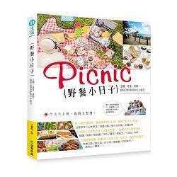 野餐小日子:主題、美食、景點-給自己的美好休日小旅行