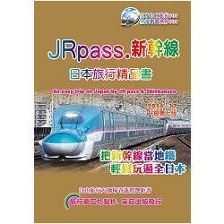 JRpass.新幹線日本旅行精品書(2015~16升7版)