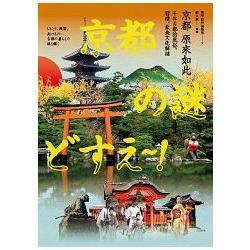 京都原來如此:千年古都的風俗、習慣、飲食文化解謎