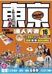東京達人天書2016最新版
