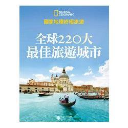 國家地理終極旅遊:全球220大最佳旅遊城市