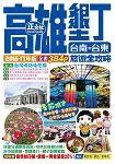 高雄墾丁台南台東旅遊全攻略2016-17年版(第 1 刷)