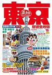 東京旅遊全攻略2016-17年版(第61刷)