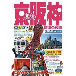 京阪神旅遊全攻略2016-17年版(第16刷)