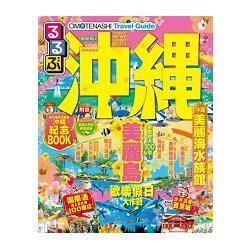 沖繩:美麗島歡樂假日大作戰!(16最新版)