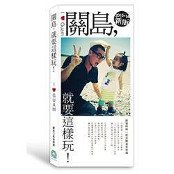 關島就要這樣玩:跟著阿物一起去關島享幸福(2015-16年新版)