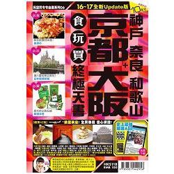 京都 大阪+神戶 奈良 和歌山食玩買終極天書 16-17全新update版