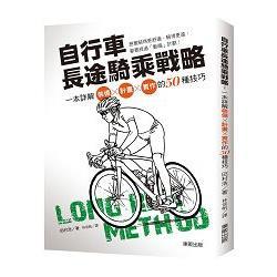 自行車長途騎乘戰略:一本詳解裝備×計畫×實作的50種技巧