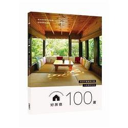 好旅宿100選:旅途中最重要的事-入住美好生活