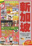 動感觸目精華遊Easy GO!新加坡(16-17年版)