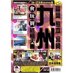 九州食玩買終極天書16~17全新Update版