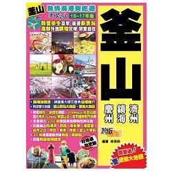 熱情海港千年古都Easy Go!:釜山16-17年版