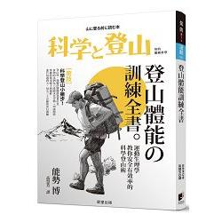 登山體能訓練全書 : 運動生理學教你安全有效率的科學登山術 /