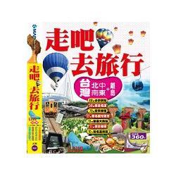 走吧!去旅行:台灣北中南東+離島