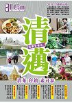 清邁  2016-17最新版