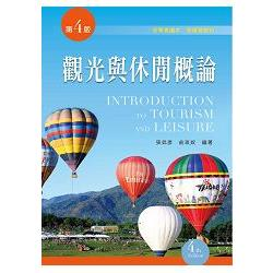 觀光與休閒概論 = Introduction to tourism and leisure /