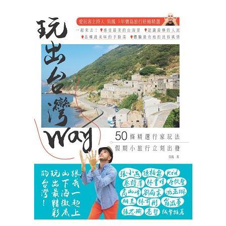 玩出台灣Way:50條精選行家玩法假期小旅行立刻出發