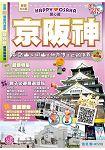 開心遊京阪神2016-2017