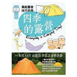 四季的露營 : 萬能露營技巧手冊 /