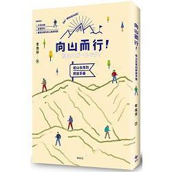 向山而行!:給山女孩的野放手冊