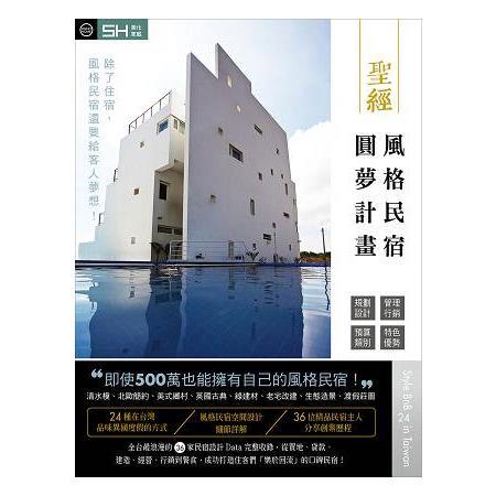 民宿圓夢計畫聖經 : 36家精品民宿經營,規劃全紀錄 /
