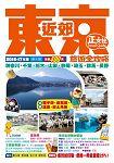 東京近郊旅遊全攻略2016-17年版(第1刷)