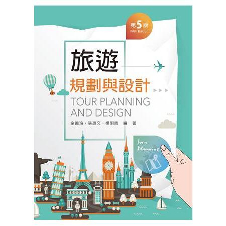 旅遊規劃與設計 = Tour planning and design /