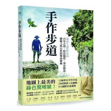 手作步道:築徑人帶你走向百年古道、原民獵徑、郊山綠道-體驗人與自然的雙向療癒