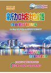 新加坡地鐵自由旅行精品書  (2017~18升級第5版)