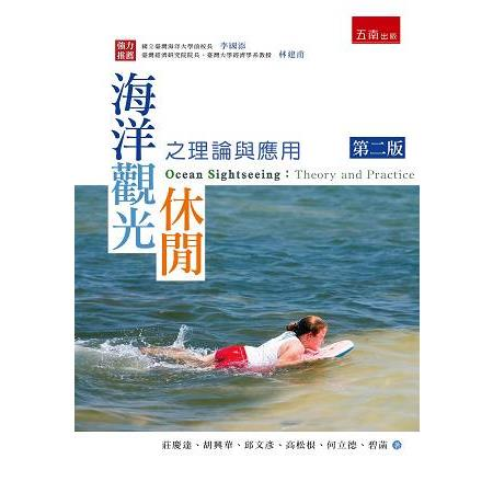 海洋觀光休閒之理論與應用 = Ocean sightseeing : theory and practice /