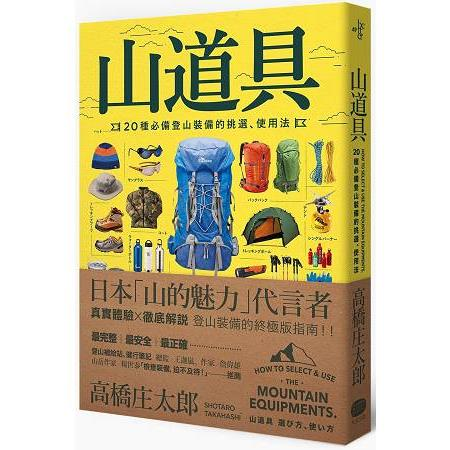山道具 : 20種必備登山裝備的挑選.使用法 = How to select & use the mountain equipments /