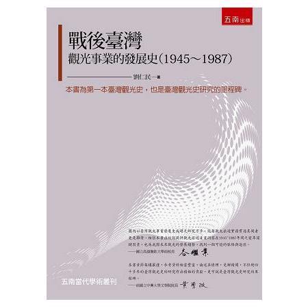 戰後臺灣觀光事業的發展史(1945~1987) /