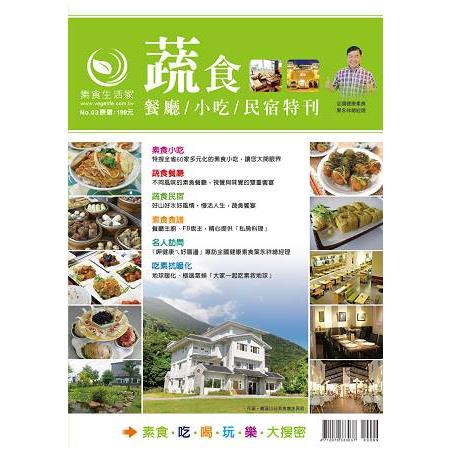 蔬食餐廳小吃民宿特刊 蔬食料理食譜