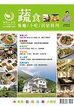 蔬食餐廳 小吃 民宿特刊 蔬食料理食譜