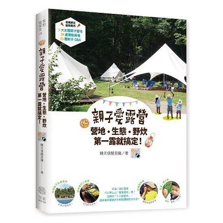 親子愛露營,營地.生態.野炊,第一露就搞定