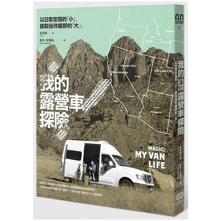 我的露營車探險:my van life