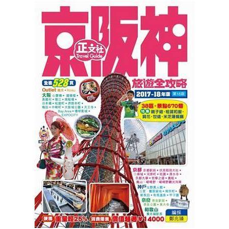 京阪神旅遊全攻略(18刷)