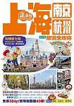 上海南京杭州旅遊全攻略(第 20 刷)