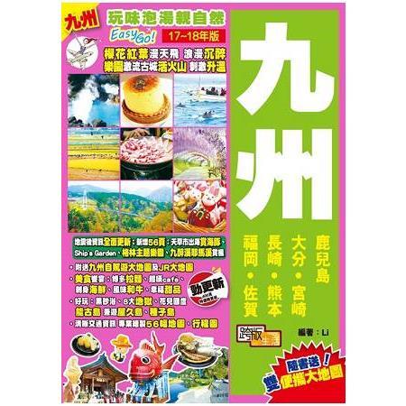 九州玩味泡湯親自然Easy GO!17-18年版