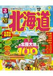 北海道 北國大地(2017年全新上市)JTB Publishing- Inc.
