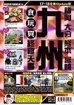 九州食玩買終極天書(17-18全新Update版):福岡.熊本.宮崎