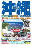 沖繩旅遊全攻略(第 5 刷)